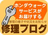 ホンダウォーク修理ブログ